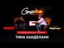 GAZLIVE | Самый умный рэпер с Тиной Канделаки