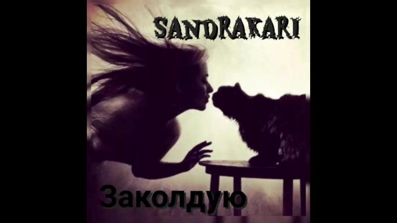 SandraKari - Заколдую