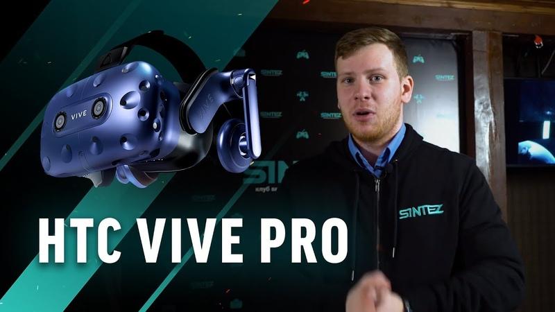 Обзор HTC Vive Pro. Нас пытаются развести на 800$? Клуб Sintez.