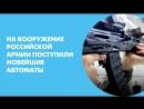 На вооружение российской армии поступили новейшие автоматы