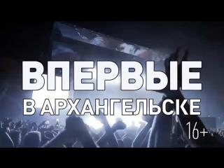 Большая Дискотека - 24 марта в Архангельске
