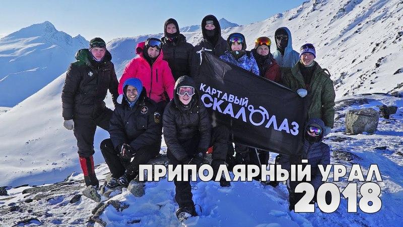 Приполярный Урал-2018, 26.03-6.04