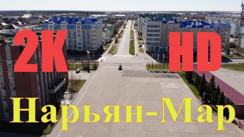Нарьян Мар часть 1 в 2К HD