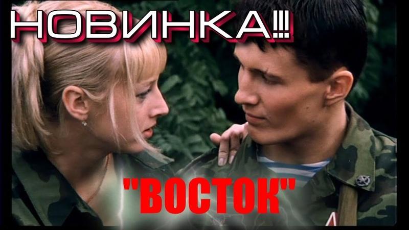 УБОЙНАЯ ПЕСНЯ! ПОСЛУШАЙТЕ! ВОСТОК - Иван Поклонский