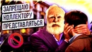 Запрещаю коллектору представляться | Евпата Кнур - дедушка пранкер