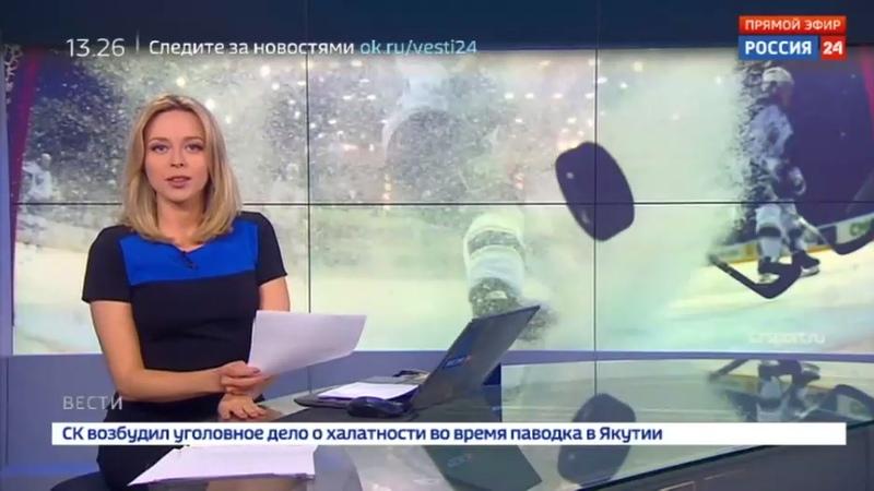 Новости на Россия 24 • Кирилл Вышинский о своем задержании все было расписано заранее