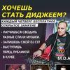 ►Школа диджеев и музыкантов IMPULSE ► DJ   Пермь