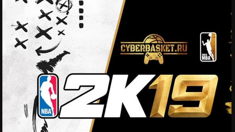 NBA 2K19 взял 95ый паркуем