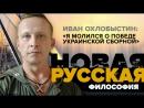 Иван Охлобыстин «Я молился о победе украинской сборной»