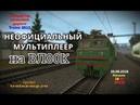 Trainz 2012 Неофициальный мультиплеер ВЛ80К 20 08 2018