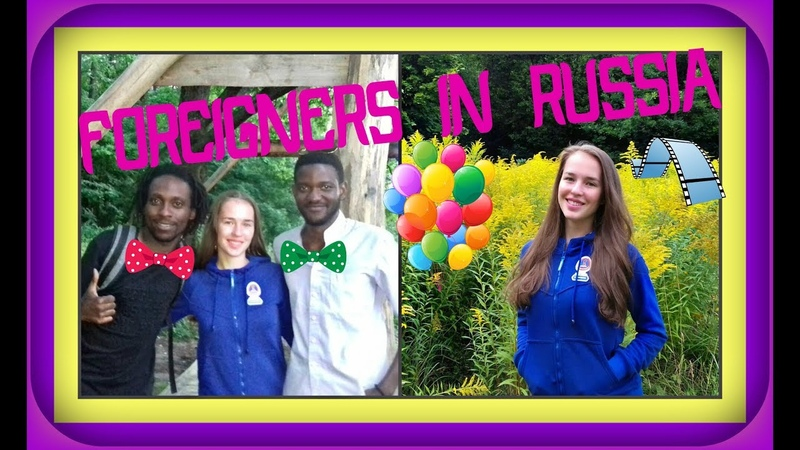 FOREIGNERS IN RUSSIA/CULTURAL EXCHANGE ||JULIA MASLOVA