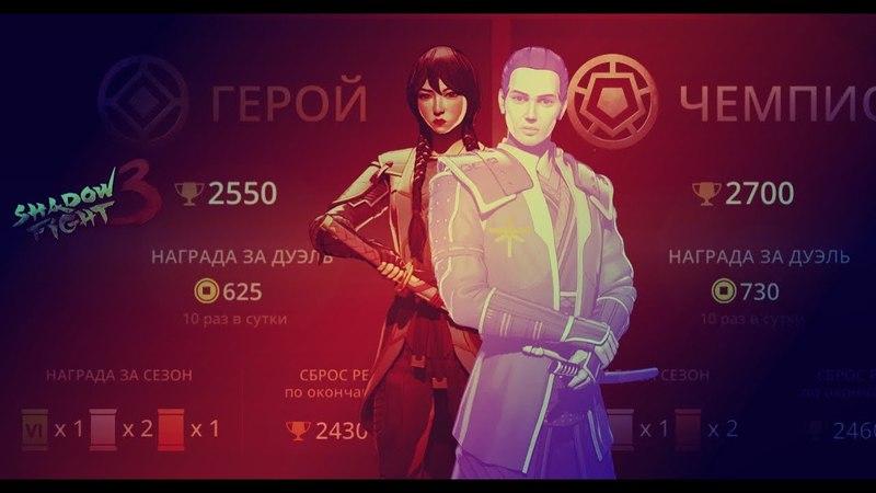 Shadow Fight 3 64 ►ЛИГИ ( Обновление 1.10.0 ), БЛОКОВЫЕ БОТЫ