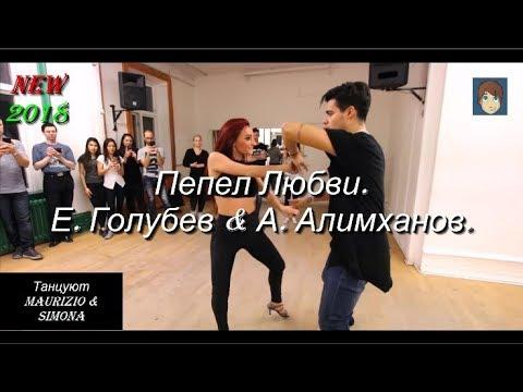 Пепел Любви - Е. Голубев А. Алимханов. Танцуют Maurizio Simona. NEW 2018.