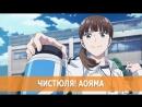 Чистюла Аояма отрывок из 1 серии