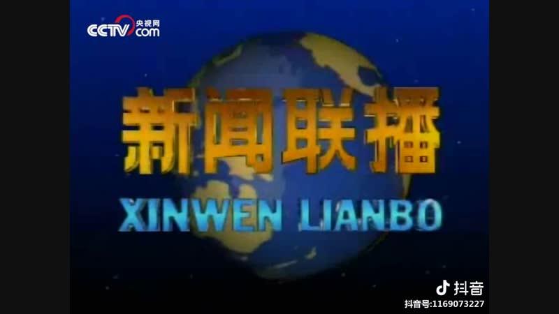 1995年 cctv 新闻联播 片段 京九铁路全线互通