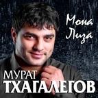 Мурат Тхагалегов альбом Мона лиза