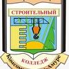 Паблик строительного колледжа