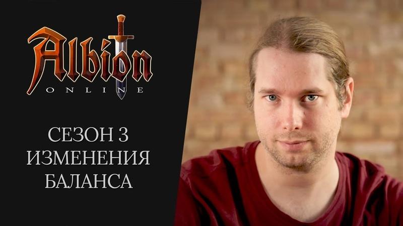 Albion Online: дневник разработчиков - Сезон 3