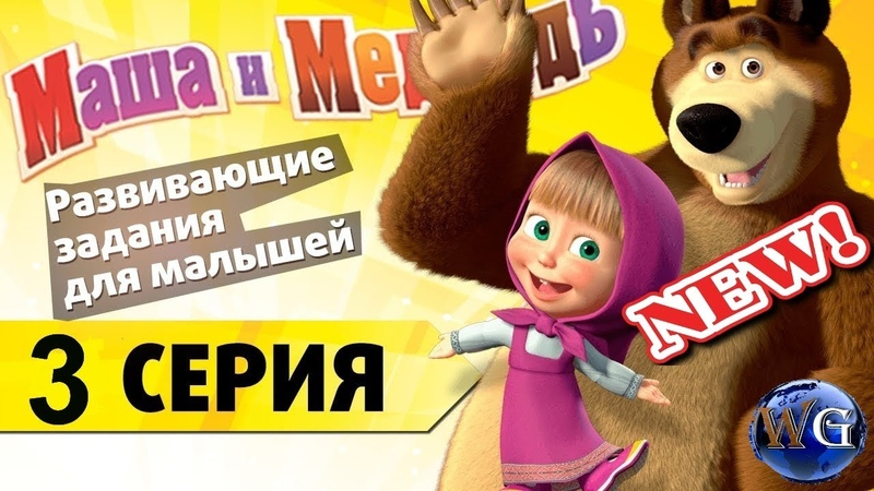 Маша и Медведь игры скачать бесплатно на компьютер для детей Подготовка к школе 3 серия Считаем пчел
