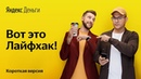 ГАРИК МАРТИРОСЯН И АНДРЕЙ БЕБУРИШВИЛИ В ЛИФТЕ короткая версия