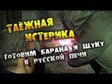 Таёжная истерика 4 серия Готовим барана и щуку в русской печи