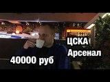 Ставка 40000 рублей и прогноз на матч ЦСКА - Арсенал.