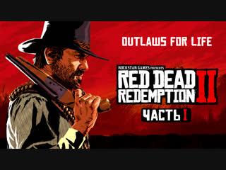 Первый ковбойский стрим с револьверами и шляпами. Red Dead Redemtion 2