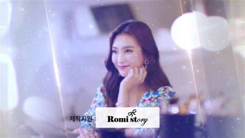 윤보라 (Yoon Bora) X ROMISTORY CM Full Version