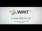 Клиника высоких технологий WMT