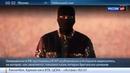 Новости на Россия 24 • Боевики ИГИЛ обнародовали видео убийства британских шпионов