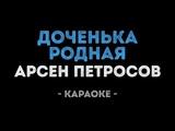 Арсен Петросов - Доченька Родная (Караоке)