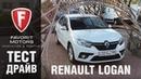 Тест драйв нового Renault Logan 2018 Обзор Рено Логан рестайлинг