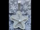 Новогодняя звездочка Новогодняя игрушка из фетра Мастер класс из фетра