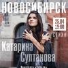 Катарина Султанова. Стихи не для всех.