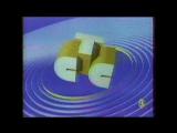 Заставка (СТС, 1999-2001) с другой музыкой