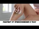 Flawless Legs СОВЕРШЕННЫЙ ЭПИЛЯТОР разработанный в Германии
