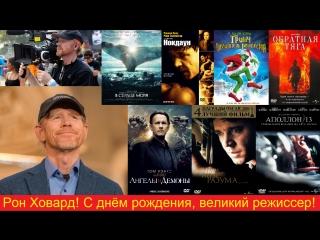 Рон Ховард! С днём рождения, великий режиссёр!