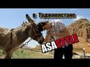 Asa Style в Таджикистане ( ЕЖЖЕдневник