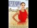 ▶️ Деревенщина  1 и 2 серия - Мелодрама