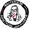 Мастерская Анастасии Денисовой