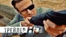 Kingsman Золотое кольцо Официальный трейлер 2 HD
