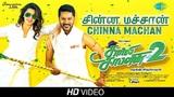 Chinna Machan -Video | Charlie Chaplin 2 | Prabhu Deva, Nikki Galrani | Shakthi Chidambaram | Amrish