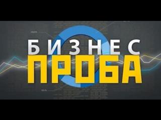 Бизнес Проба: Туймазинский район