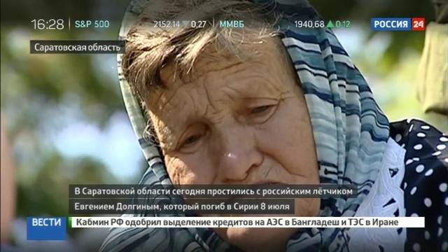 Новости на Россия 24 • Под Саратовом простились с погибшим в Сирии летчиком Евгением Долгиным