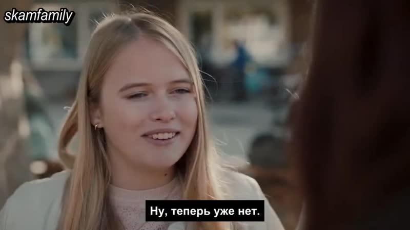 SKAM Бельгия 1 cезон 4 серия. Рус. субтитры