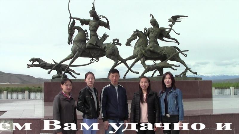 Приветственный видеоролик монгольского землячества Тувы для соотечественников