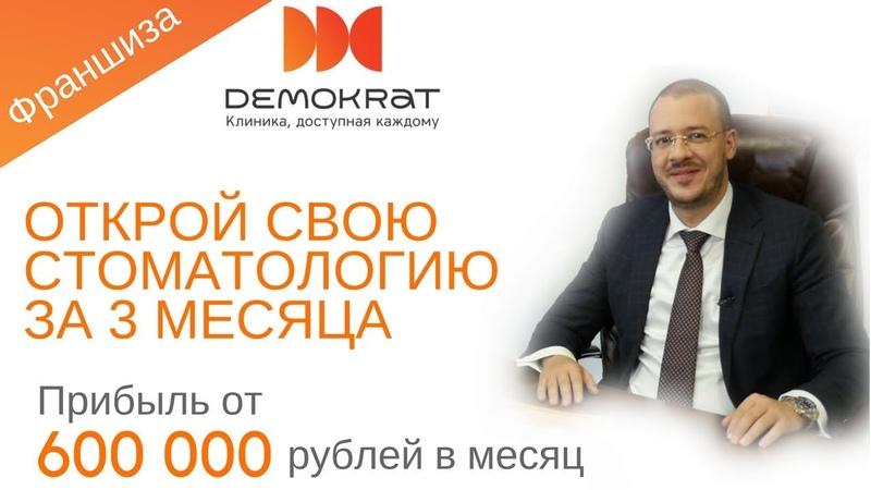Откройте свою стоматологическую клинику и зарабатывайте от 600.000 рублей в месяц!