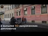Дипломаты вывозят вещи из генконсульства США в Петербурге