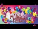 Видео-поздравление Маме с Юбилеем 65 лет