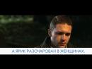 Трейлер Что творят мужчины! 2013 - SomeFilm